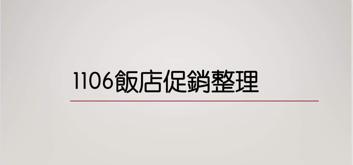 11/6促銷整理|南港萬怡、老爺系列、東方文華、九昱希爾頓 @走走停停,小燈泡在旅行
