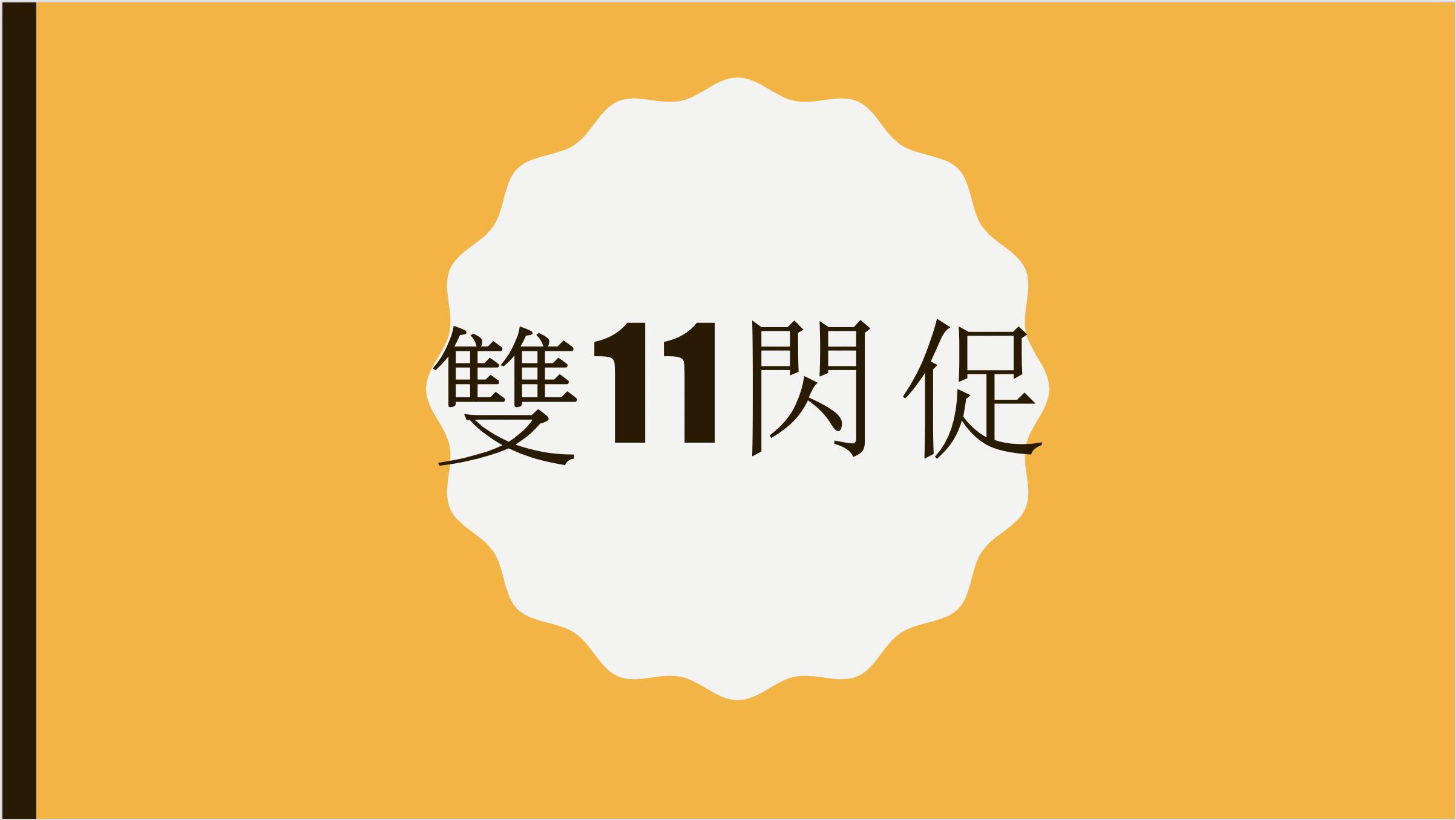 即時熱門文章:雙11促銷當日活動|晶華、圓山、華泰、中山雅樂軒快閃優惠整理~