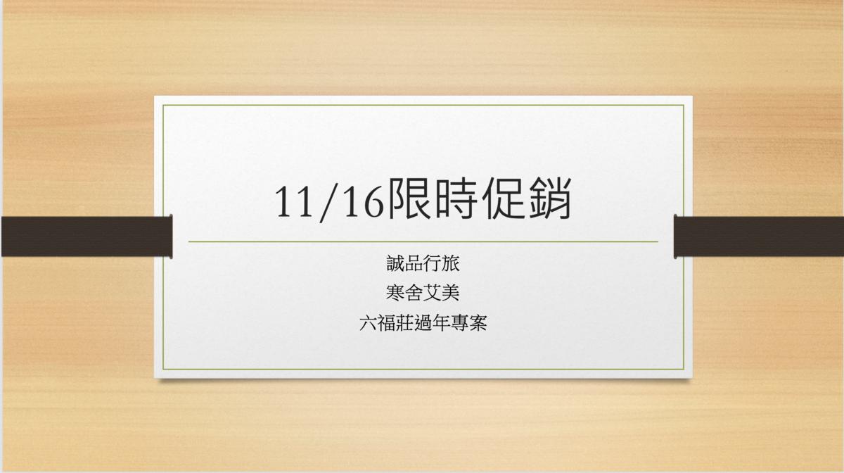 11/16五星主管套餐專案|誠品行旅、寒舍艾美、關西六福莊,超值專案 @走走停停,小燈泡在旅行