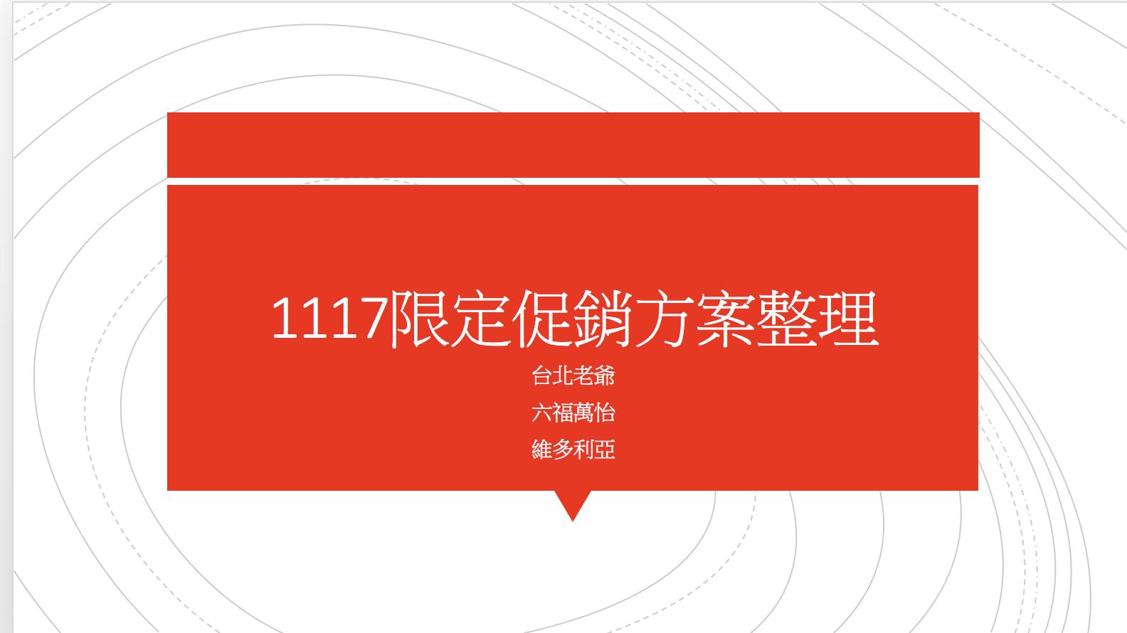 11/17飯店促銷整理,台北六福萬怡、老爺、維多利亞,訂房嗨起來!