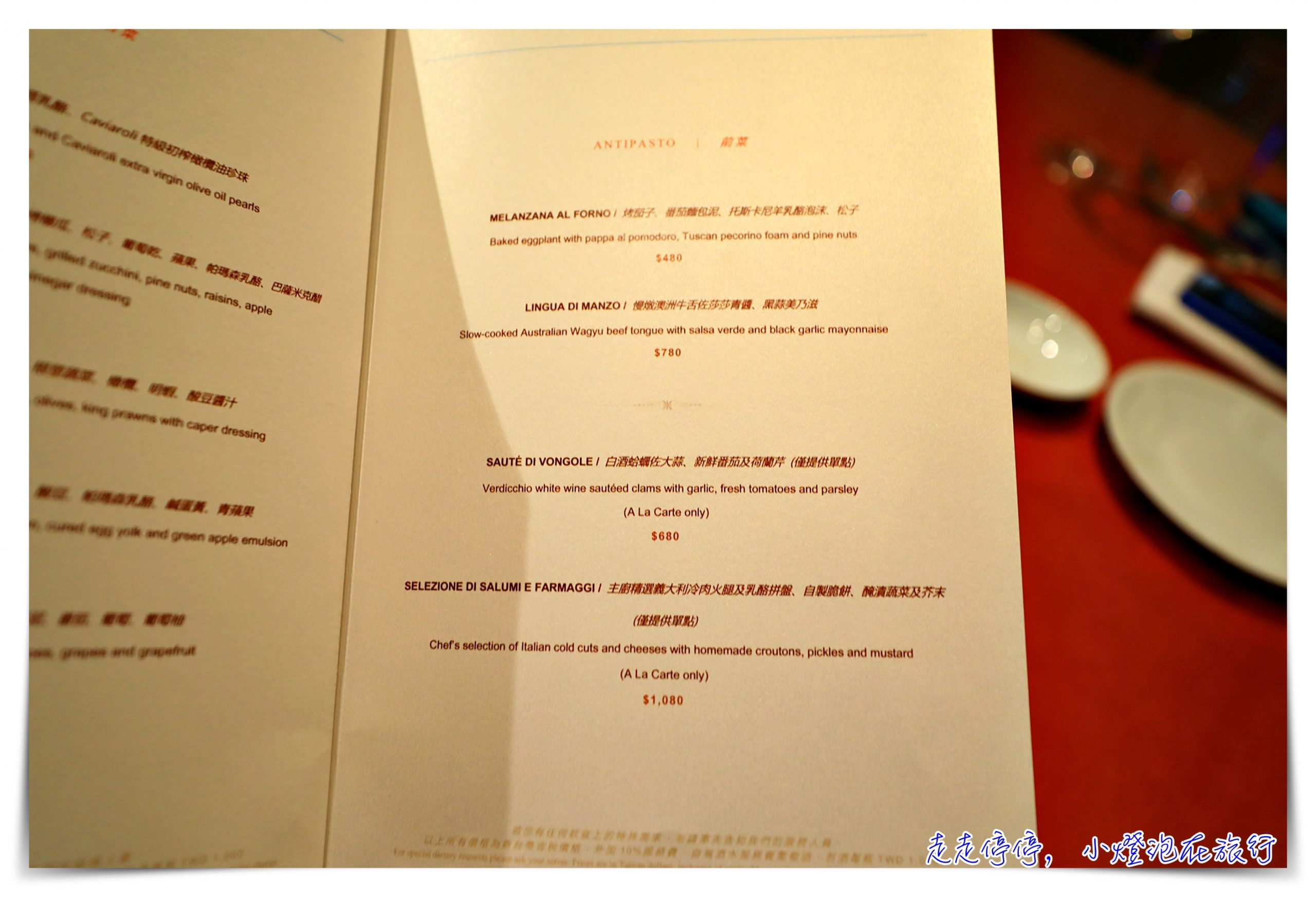 Bencotto|台北最值得期待義大利餐廳,文華東方酒店質感用餐