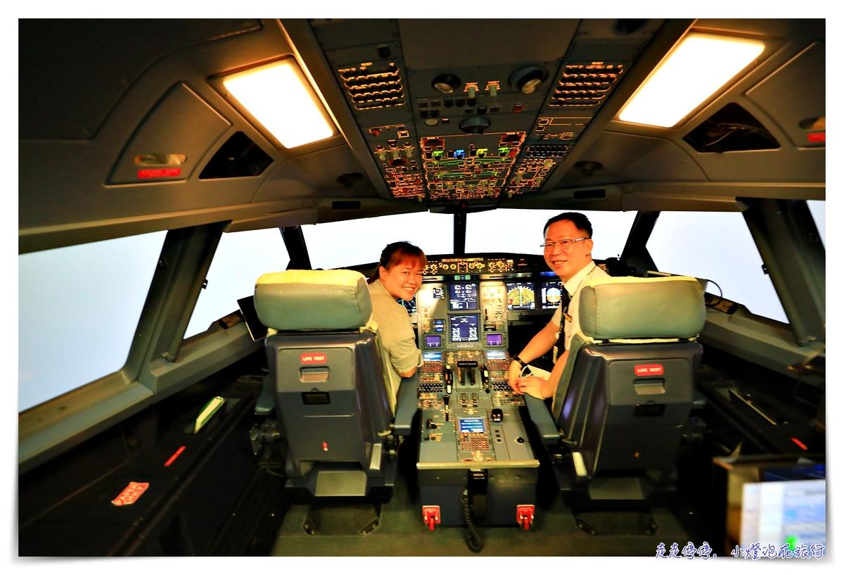 長榮機長體驗營,媽啊!開飛機很難好嗎?重要的是,錯過這次機會都很貴啊~