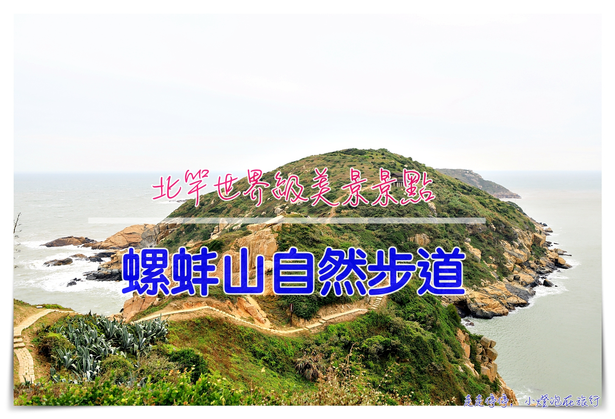 即時熱門文章:馬祖北竿螺山步道|700公尺遇見比巨人堤、莫赫懸崖更美的絕美角度~