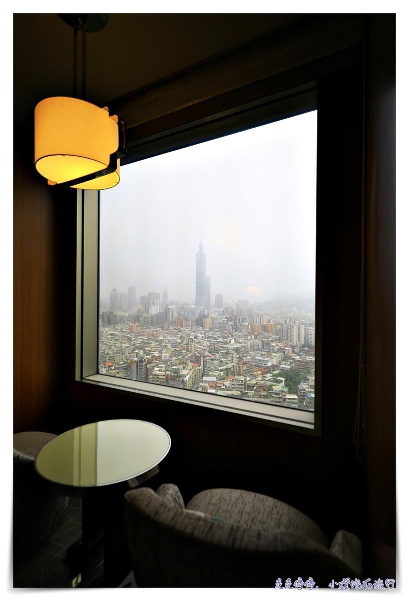 台北遠東香格里拉台北101景觀尊榮客房, Deluxe 101 View Room開箱~米其林推薦五間黑房子~