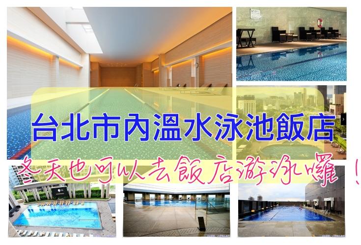 最新推播訊息:冬天到了,台北有哪些飯店有溫水泳池呢?