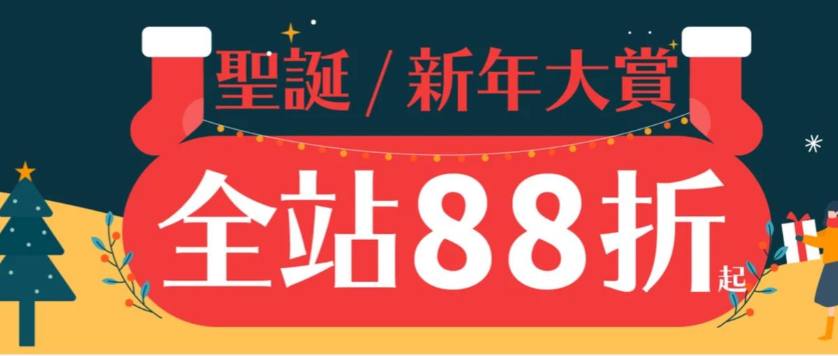 12/18特價及折扣碼訊息,聖誕節跨年一起嗨起來!台北宜蘭飯店餐廳~