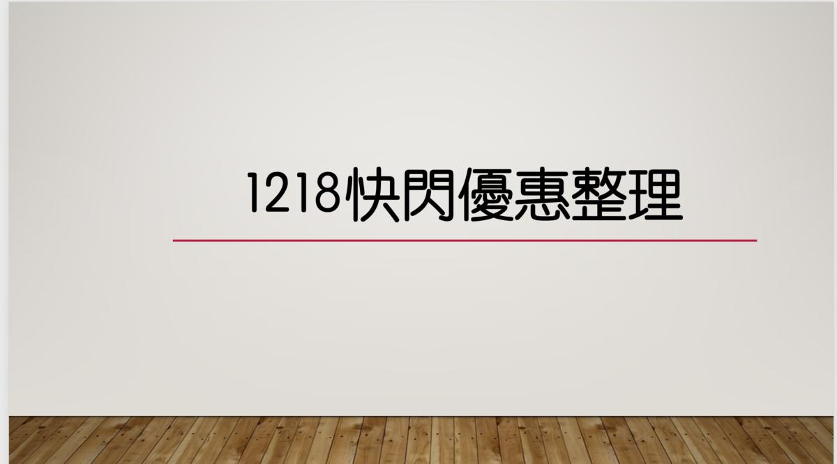 即時熱門文章:12/18特價及折扣碼訊息,聖誕節跨年一起嗨起來!台北宜蘭飯店餐廳~