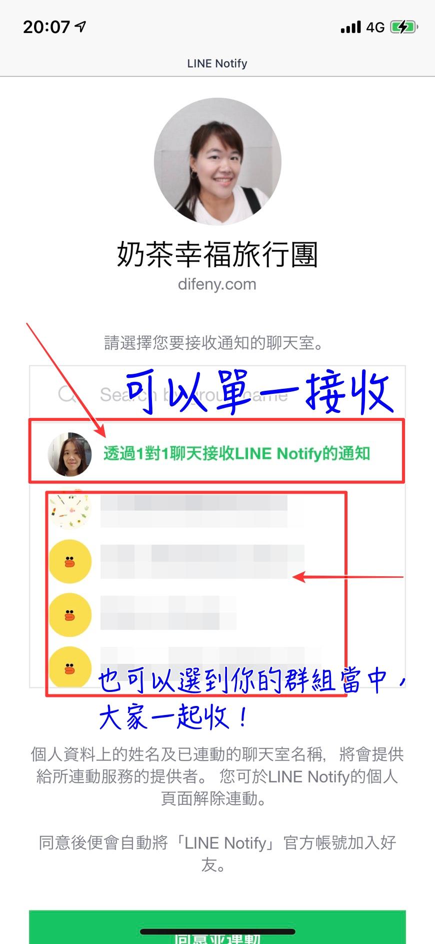 Line 推播小鬧鈴,Notify~奶茶幸福旅行團推播訊息重新再來~