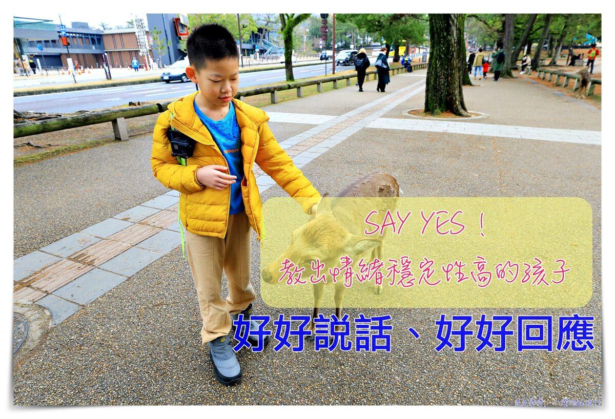 即時熱門文章:情緒穩定的小秘密,從好好回應開始~Say Yes!是正向的起心動念