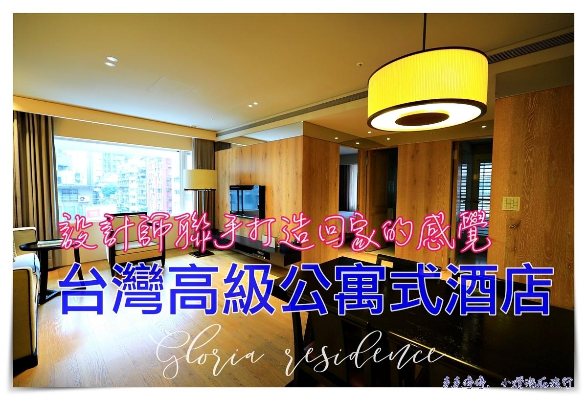 即時熱門文章:華泰瑞舍|台北質感設計公寓式酒店,服務絕佳、溫水泳池、舒適住宿日本家庭的感受、有廚房洗衣機可長租