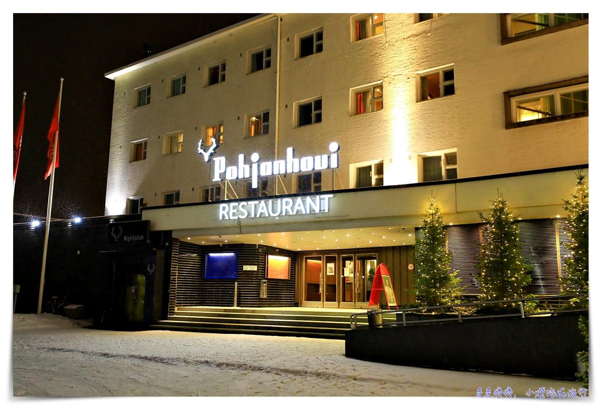 羅凡涅米住宿推薦|Cumulus Resort Pohjanhovi,Scandic Pohjanhovi!市區大街住宿總覽~