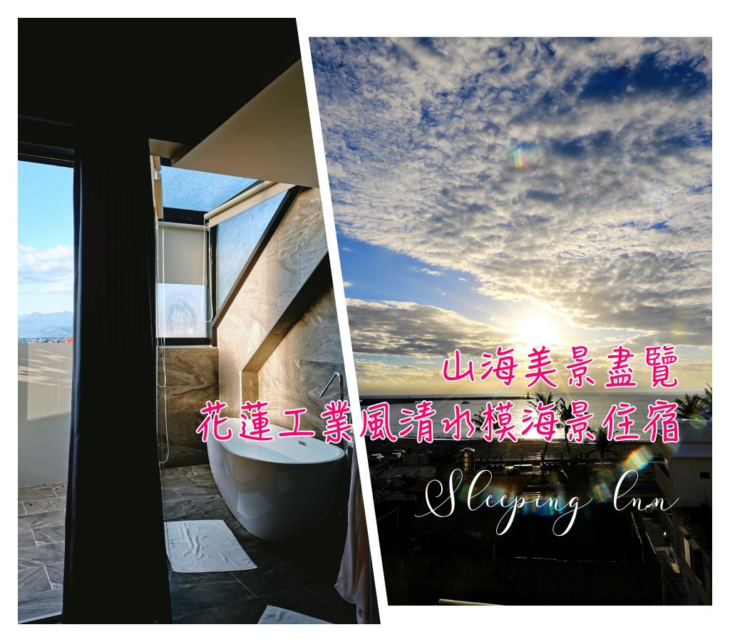 即時熱門文章:賴床行旅,花蓮工業風清水模民宿,海景雙人房唯一一間~可泡澡看星空、陽台海景