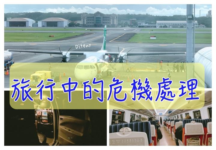 最新推播訊息:昨天發生台鐵中斷東西線的狀況,影響了我回台北的行程,看我怎麼五分鐘解決~