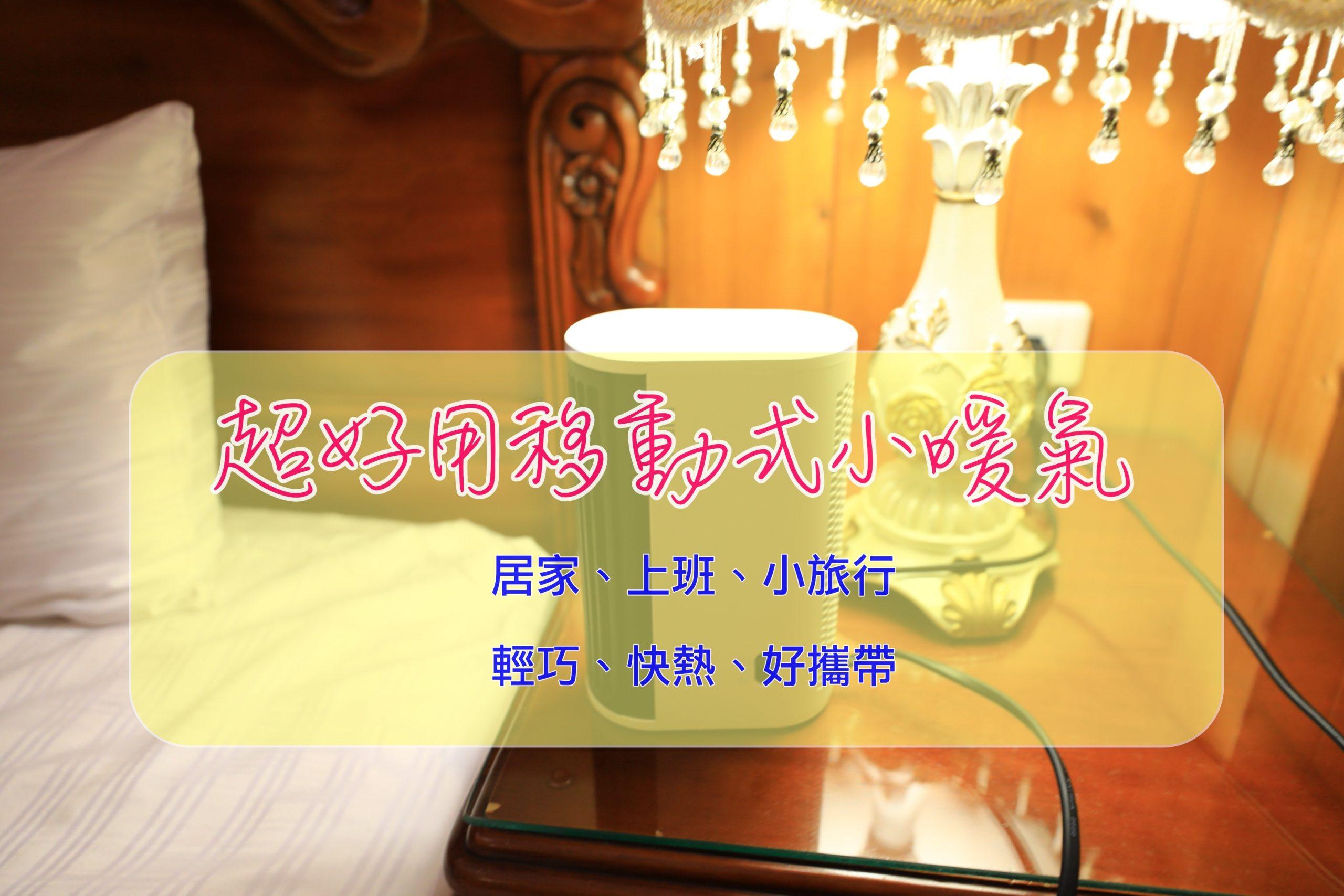 網站近期文章:Kinyo移動式電暖器,出遊居家辦公全都好用!輕巧、快熱、好用~