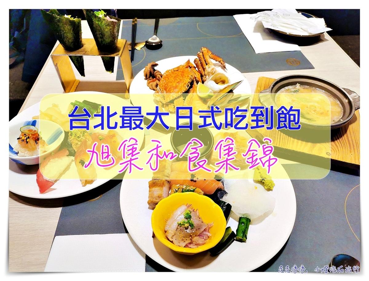 即時熱門文章:旭集和食集錦|台北最大日式料理專門Buffet,走日式創意水準~旭集VS饗饗,要選哪一間?