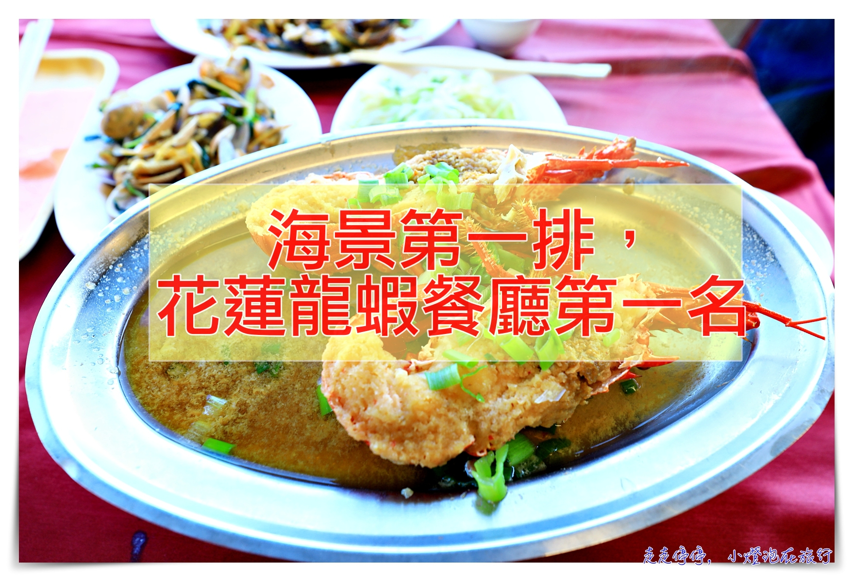 即時熱門文章:055龍蝦海鮮餐廳|花蓮司機都知道,海景第一排龍蝦盛宴