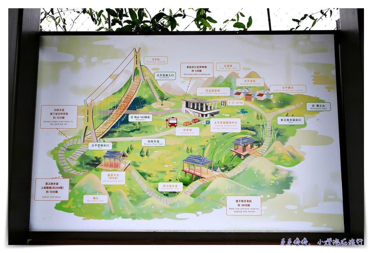 梅山太平雲梯|梅山36彎、梅山老街、太平雲梯,漫步在雲端、一分鐘一景色,台灣海拔最高單吊式吊橋