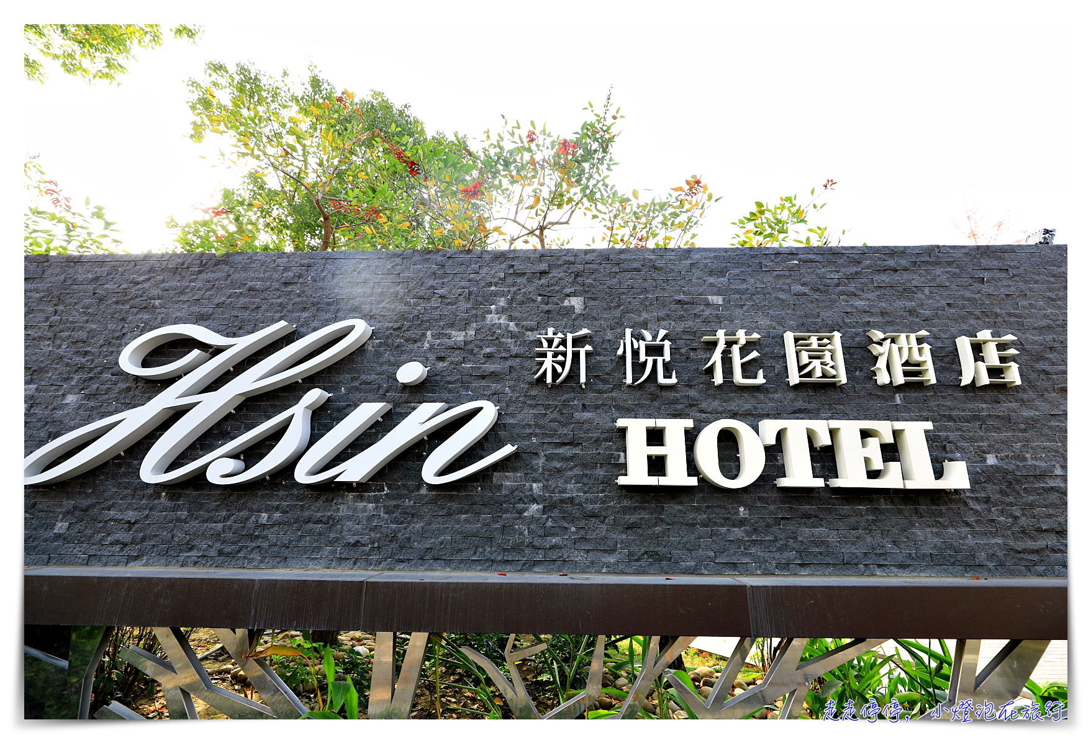 即時熱門文章:新悅花園酒店|網美、親子、戶外足球場,集寵愛於一身的優質飯店