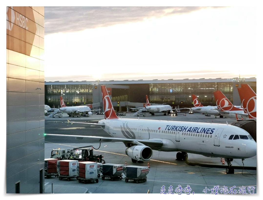 土耳其航空飛行體驗|飛歐洲中轉一次絕佳選擇,餐點、機場、注意事項