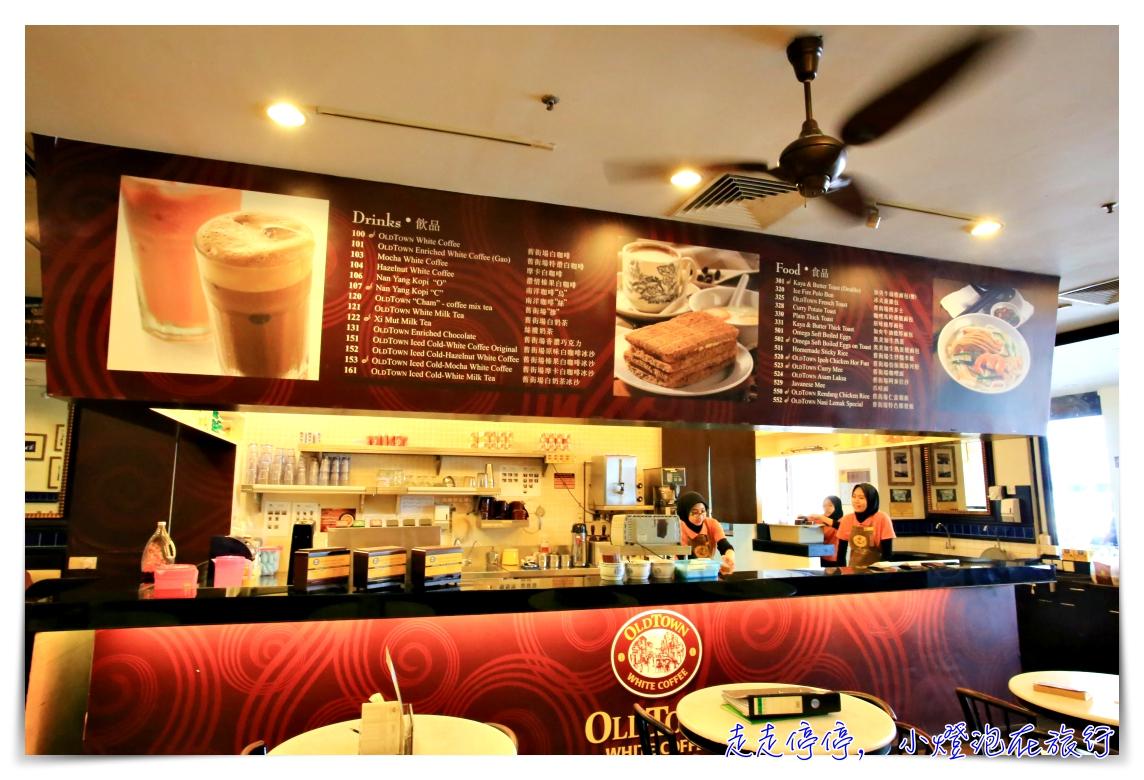 舊街場白咖啡Old Town White Coffee 普爾曼古晉 Pullman Kuching樓下商城咖啡店~