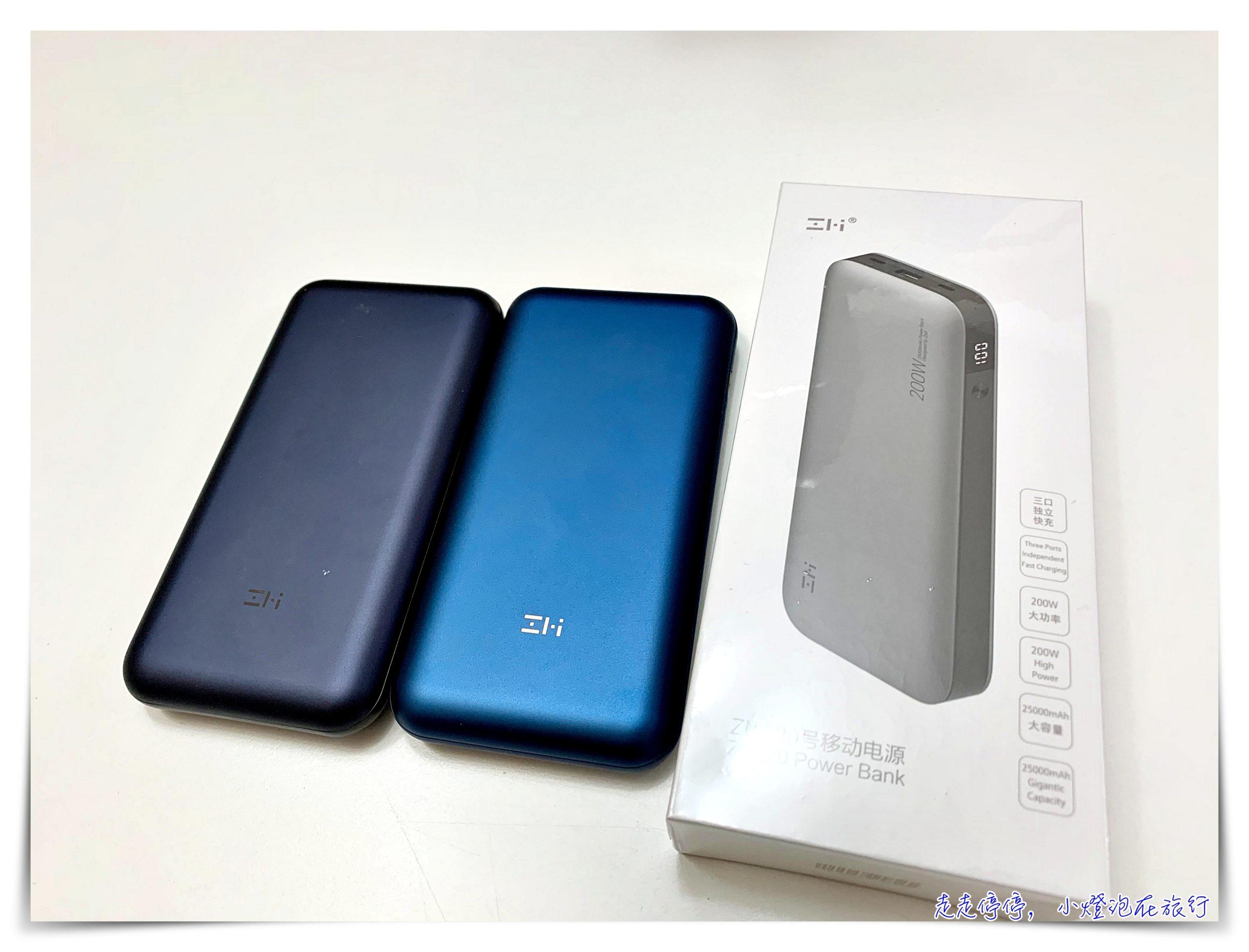 紫米 ZMI 20 號行動電源   25000mAh 大容量、總輸出功率達200W、可充兩台Macbook pro