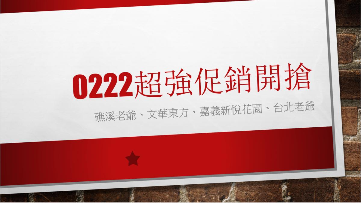 0222快閃:文華東方、礁溪老爺、嘉義新悅花園、台北老爺~ @走走停停,小燈泡在旅行