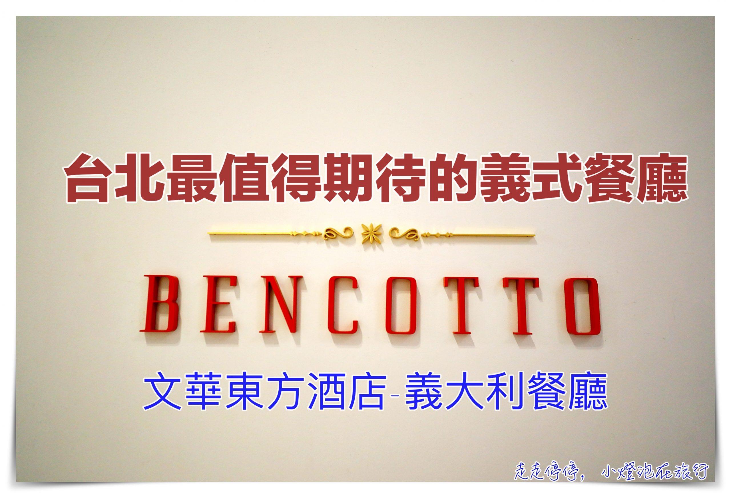 Bencotto|台北最值得期待義大利餐廳,文華東方酒店質感用餐 @走走停停,小燈泡在旅行