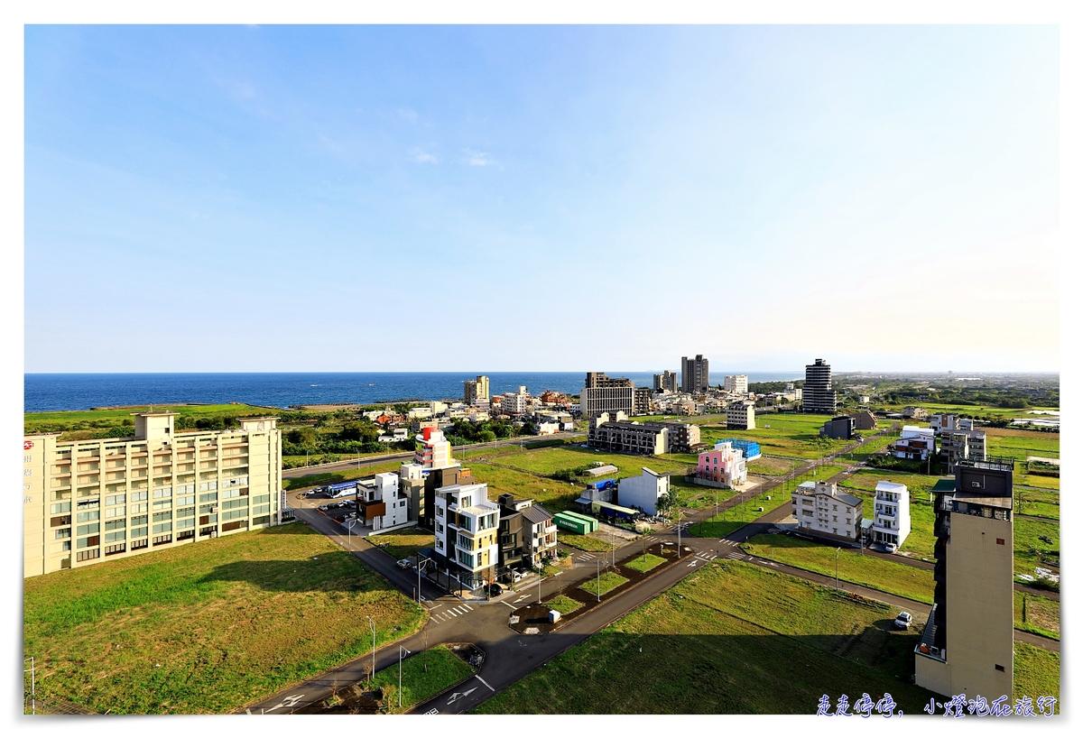 蘭陽烏石港海景酒店|海景第一排度假酒店 開窗可見龜山島海港飯店