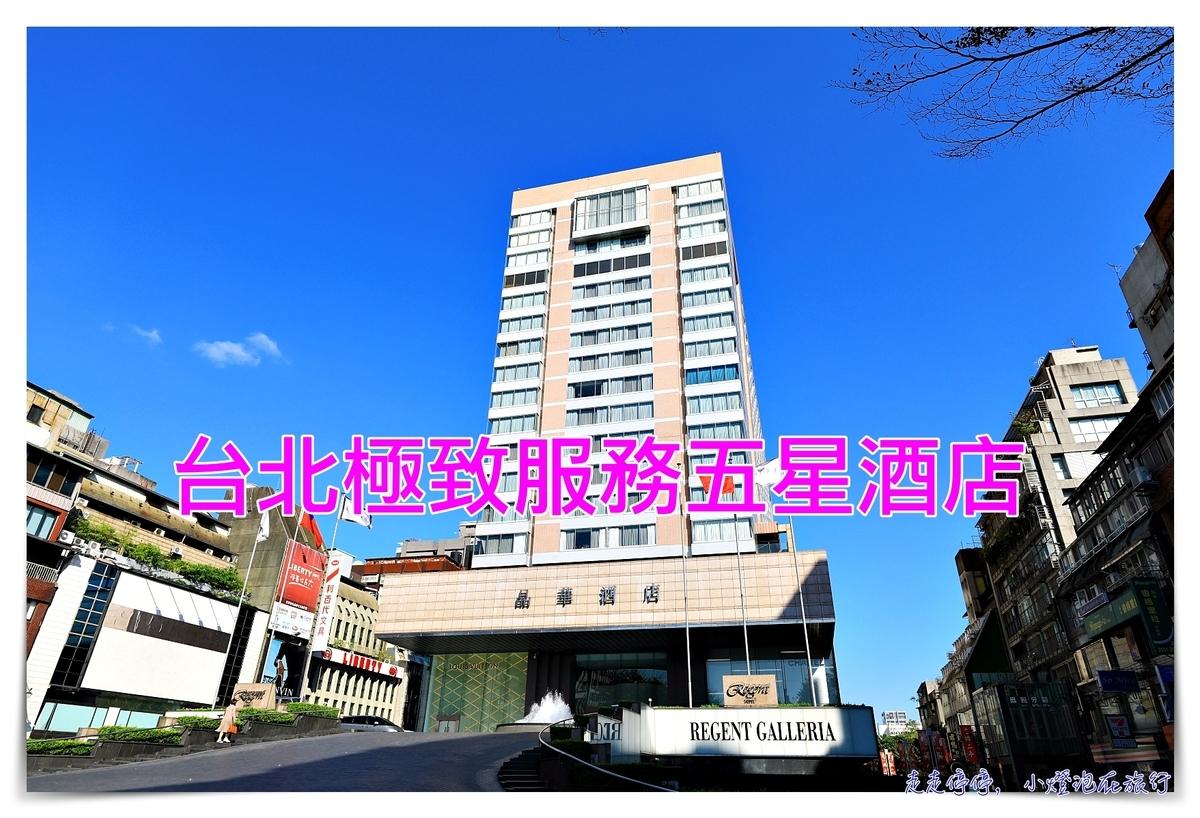 台北晶華酒店|空間舒適、服務細緻、台北超精品五星級飯店~享受宛如明星待遇的世界級服務 @走走停停,小燈泡在旅行