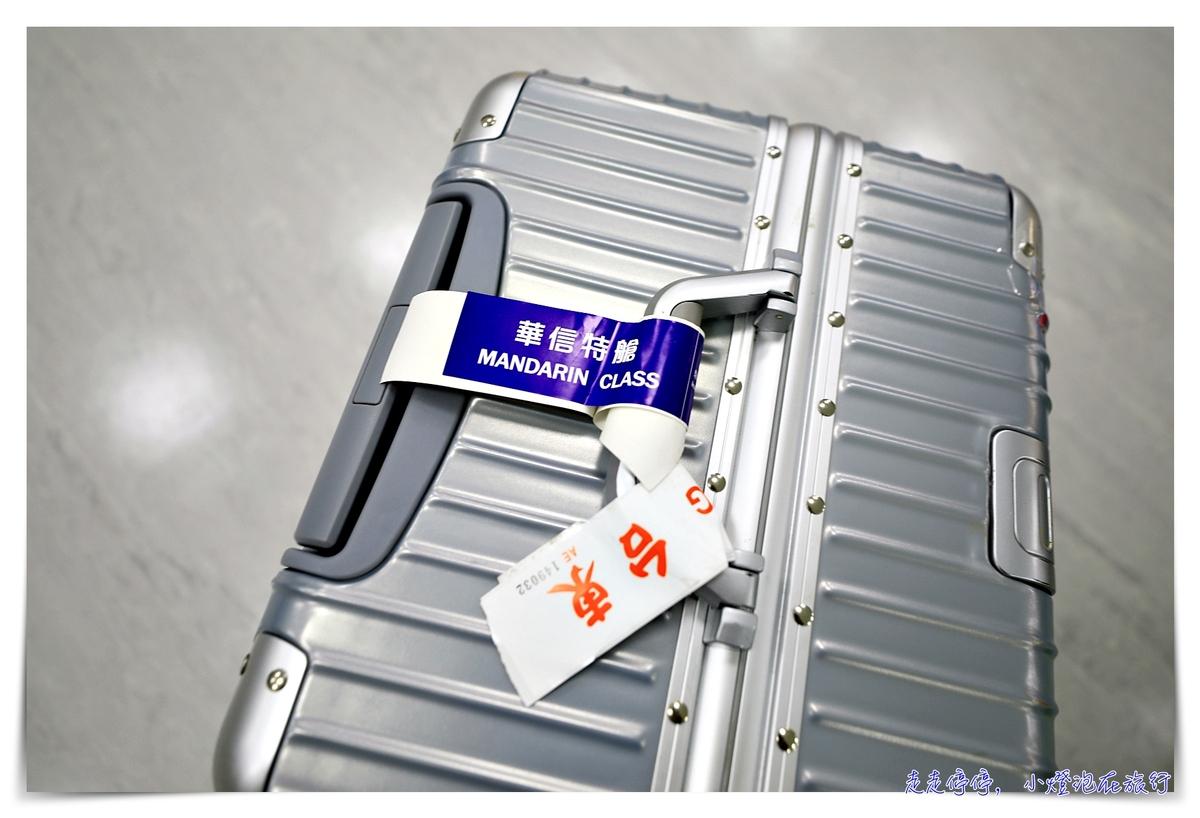奶茶TO GO,新手系列|旅行懶人包Podcast #06 打包上飛機的行李了,哪些行李可以上飛機?哪些行李要托運?