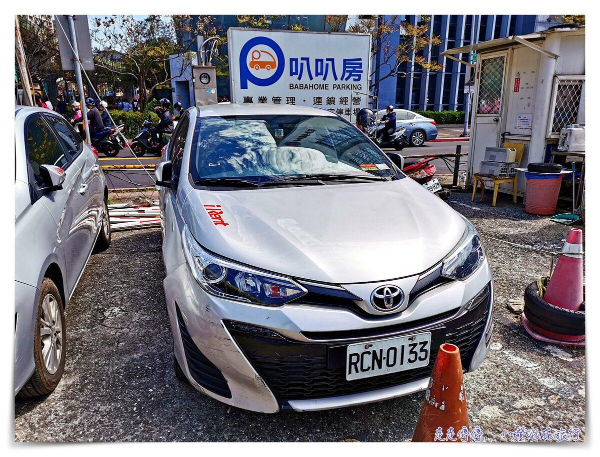 即時熱門文章:台北 小時租車|I Rent,簡單好用,臨時租車也可以