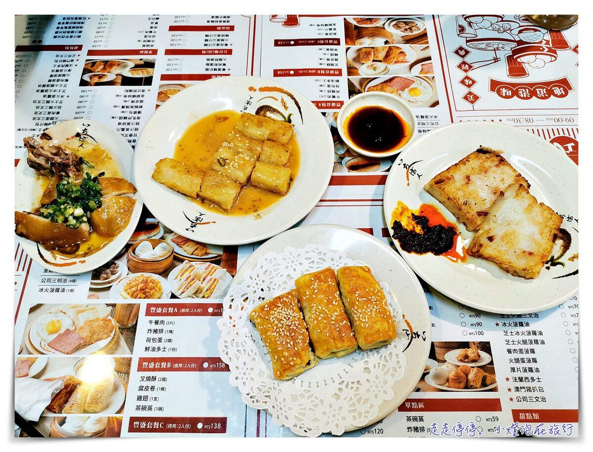 即時熱門文章:台北中山區餐廳,中山國中站鳳城燒臘榮冠茶餐廳|平價茶餐廳好喝絲襪奶茶、煎腸粉、優惠套券