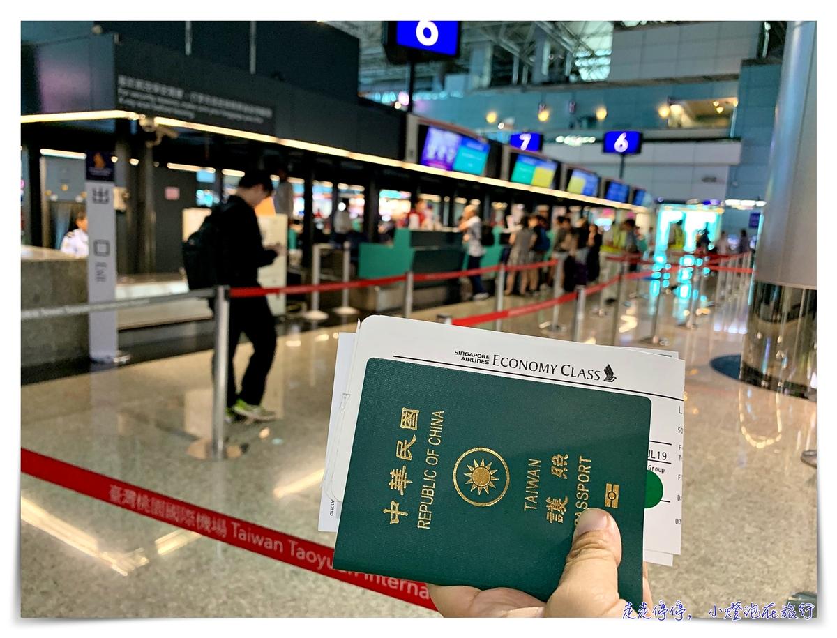 [旅行懶人包 04] 簽證 護照 護照效期要足夠 Visa不是信用卡
