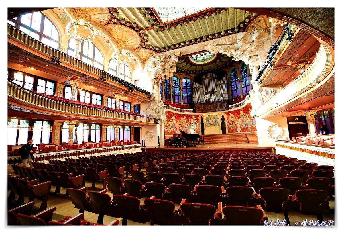 加泰隆尼亞音樂宮Palau de la Música Catalana|光彩絢麗的加泰隆尼亞重生見證表演廳~唯二列入世界遺產的音樂廳~