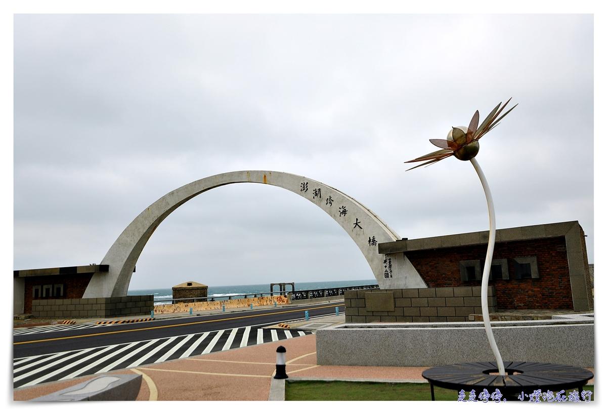 澎湖租車一日遊|馬公機場、碼頭、飯店接送早鳥訂車優惠