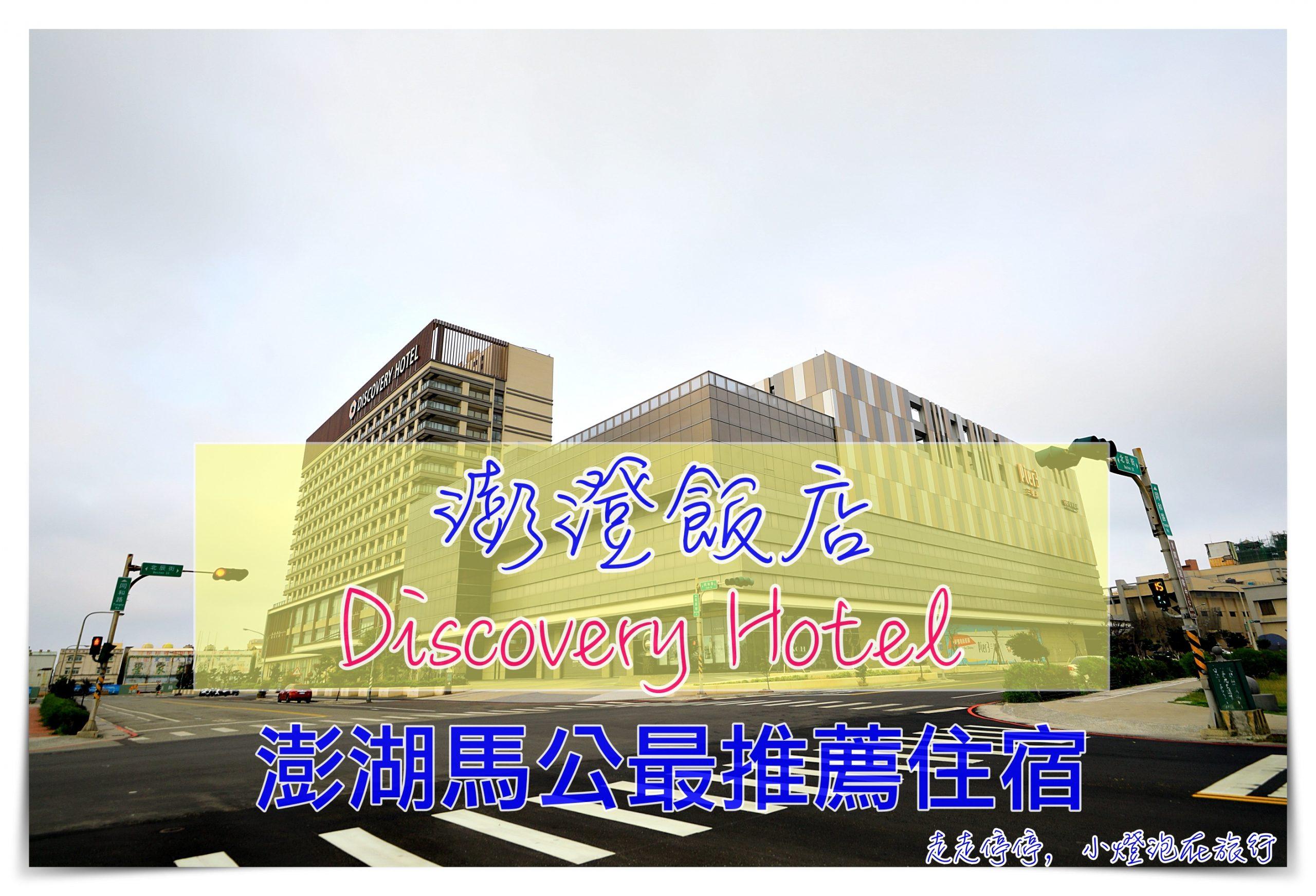 即時熱門文章:澎澄飯店Discovery Hotel|服務貼心、餐點好吃、住宿舒適、設施優選、昇恆昌pire3三號港購物中心