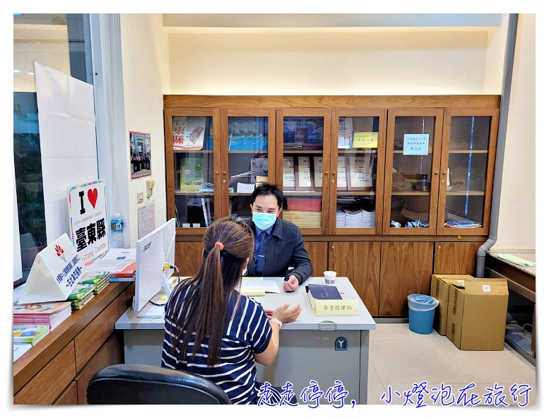 臺東縣民服務中心,提供免費律師諮詢服務~不管是糾紛、法律問題、訴願、國賠等都可以在這裡找到方向