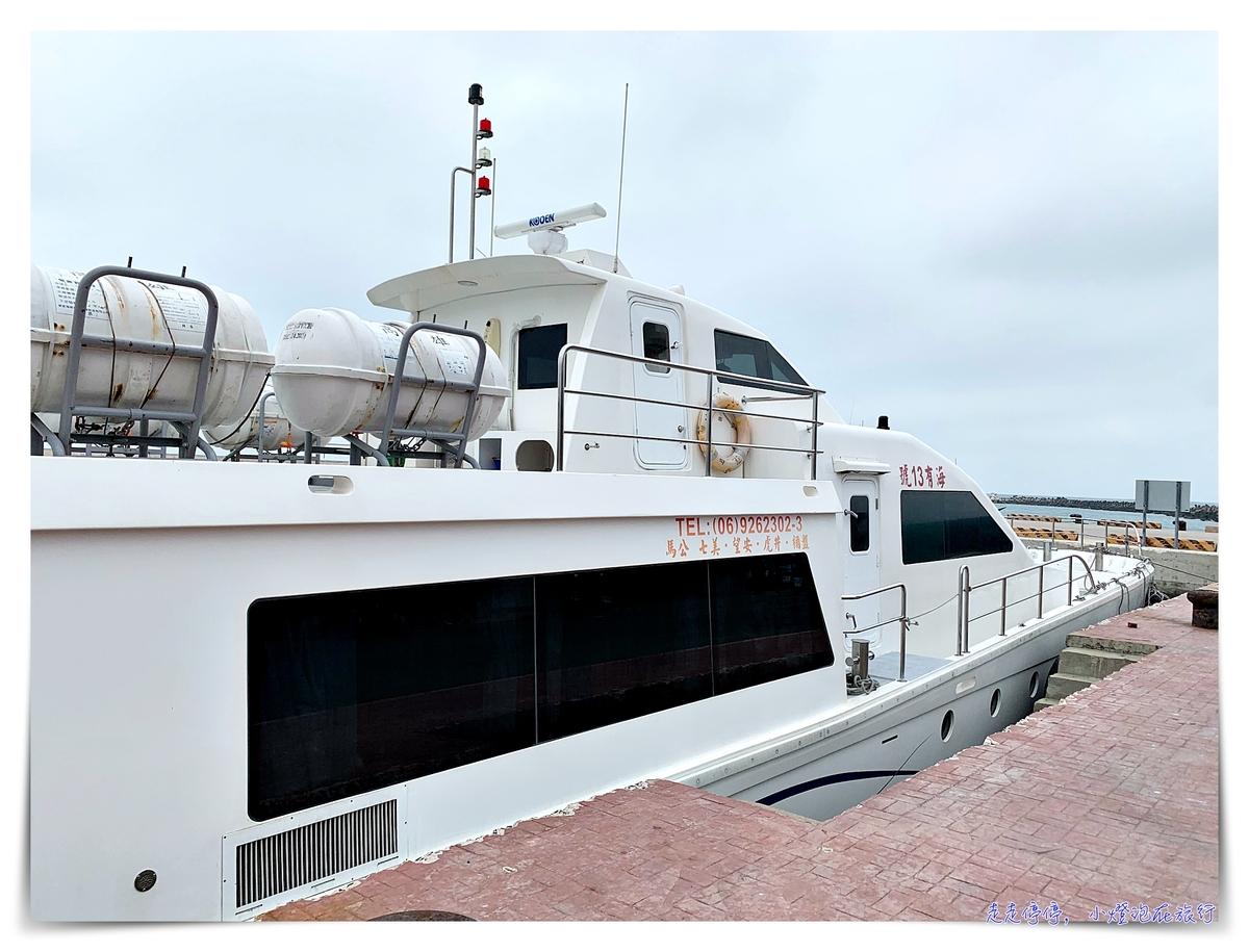 南海遊客中心 南海交通船候船室,到底要去哪搭船? @走走停停,小燈泡在旅行