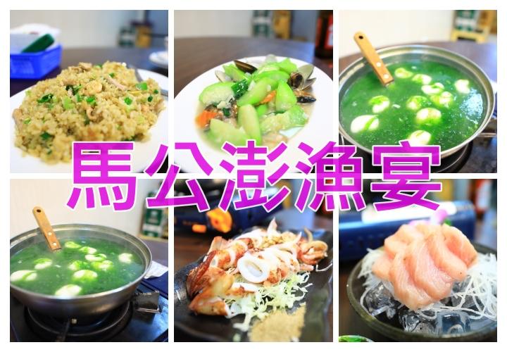 澎漁宴餐廳|澎湖馬公大街上最熱鬧餐廳,近港口、服務好、價格划算