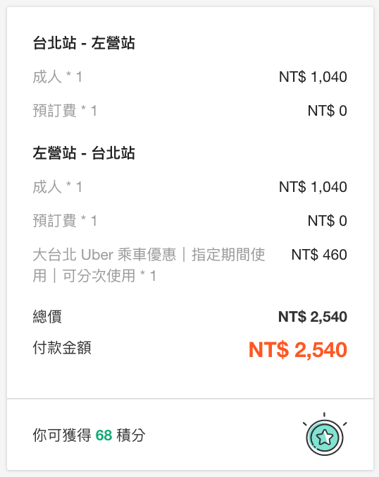 高鐵七折票不求人,搭配uber門票賺更多~