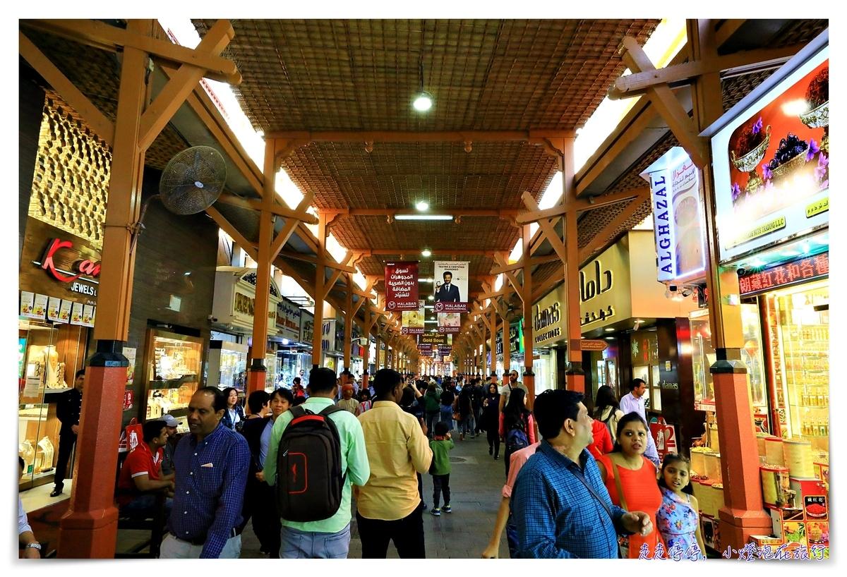 杜拜香料市場|杜拜觀光景點,水上計程車、香料市集、黃金市集
