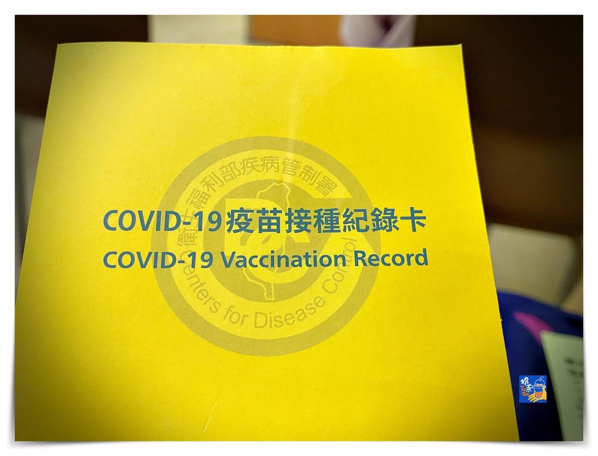 即時熱門文章:自費AZ疫苗接種流程紀錄|新冠肺炎疫苗接種疫苗,AZ疫苗自費施打第一劑紀錄及疫苗是否有副作用(依個人)
