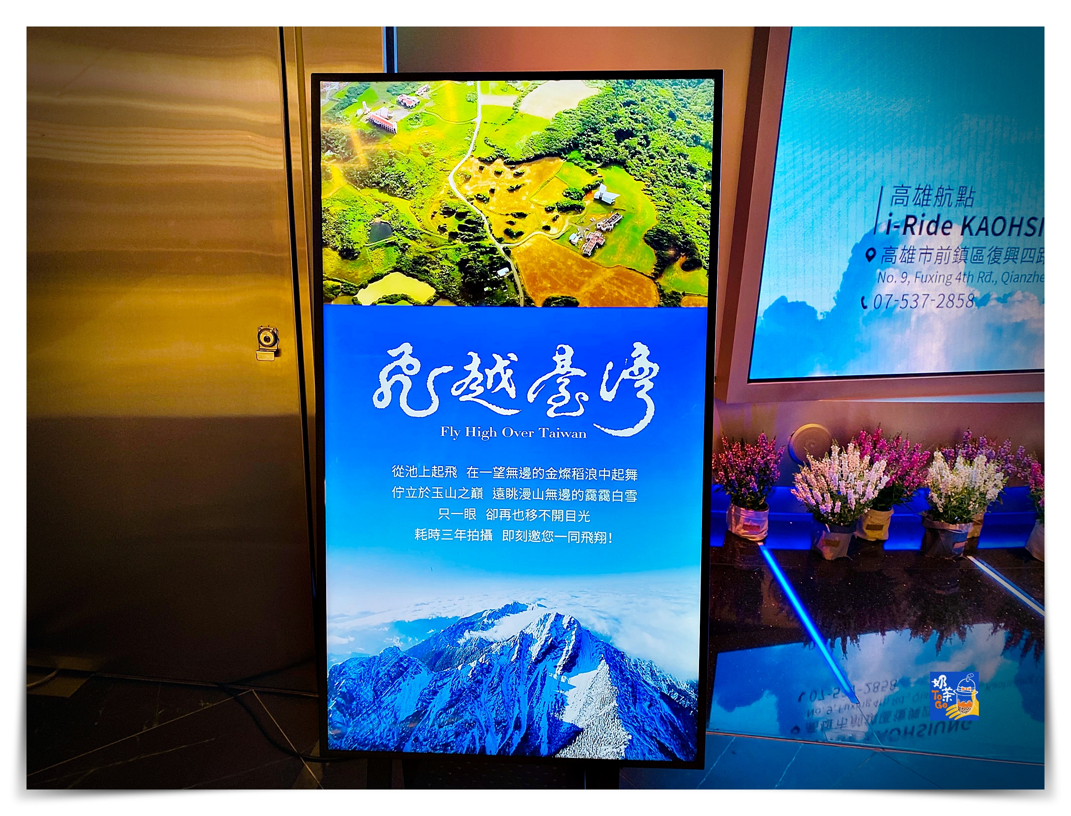 I-RIDE Taipei|飛越台灣台北場,用飛行的視野觀賞台灣之美~