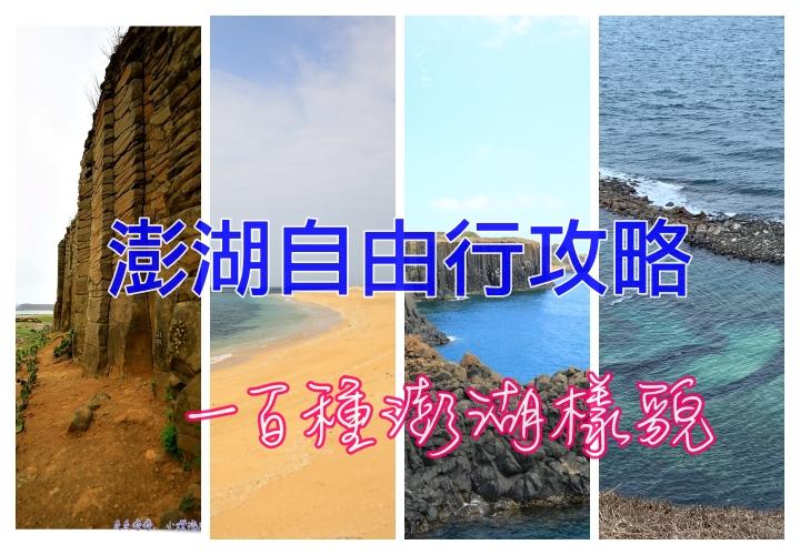 即時熱門文章:澎湖自由行攻略|行程安排、住宿推薦、景點、美食、交通、注意事項