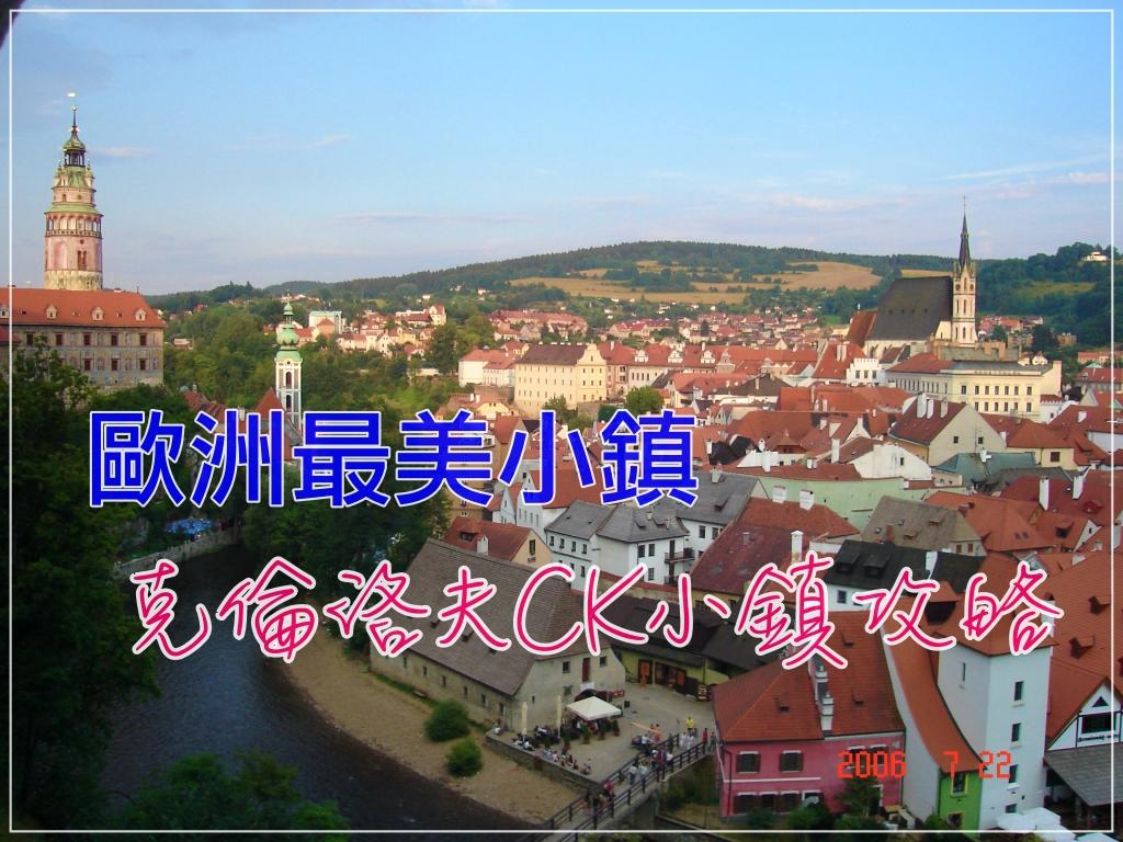即時熱門文章:ck小鎮自由行攻略|歐洲最美小鎮庫倫洛夫 Český Krumlov完整交通、住宿、景點推薦
