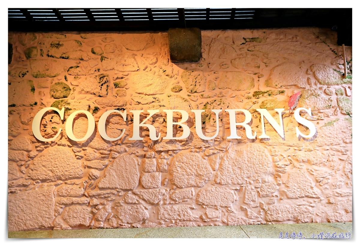 波多酒莊行程|Cockburn's Port Lodge,加亞新城酒莊參觀