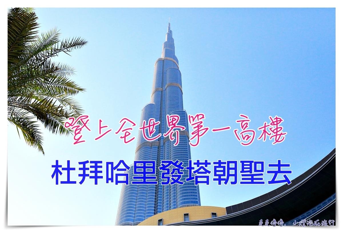 即時熱門文章:杜拜|哈里發塔,148層高樓,此生一定要體驗一下~千萬不要現場買票~