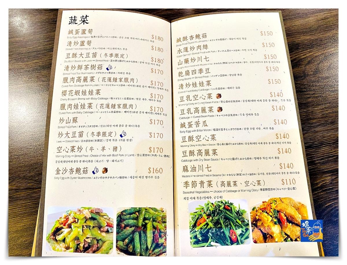 六必居潮州一品沙鍋粥 民權店|板橋最難預約美食之一,粥品鮮甜、菜色好吃