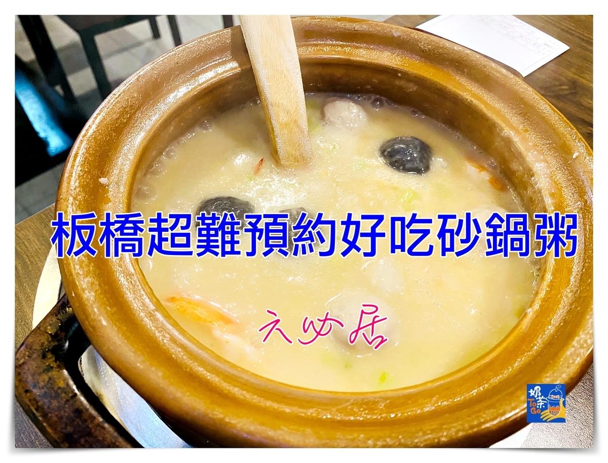 即時熱門文章:六必居潮州一品沙鍋粥 民權店|板橋最難預約美食之一,粥品鮮甜、菜色好吃