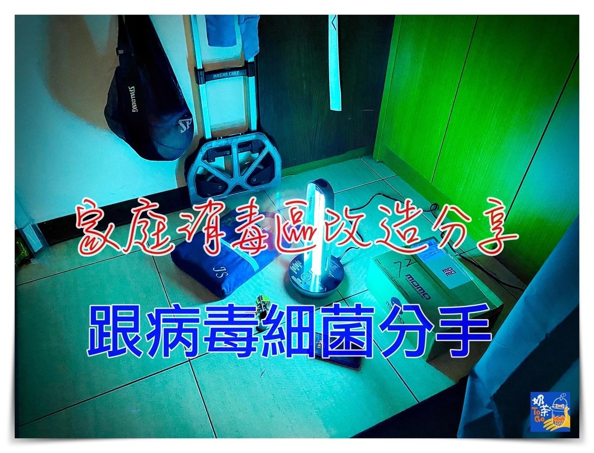 即時熱門文章:家庭消毒區大改造|家用紫消燈的波長到底要多長才能有效消毒?波長、照射時間是關鍵~